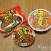 名古屋「台湾ラーメン」食べ比べ:インスタントラーメン&カップラーメン