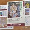 斎藤与里のまなざし展の感想(2015年:中村屋サロン美術館)