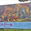 ボルドー展―美と陶酔の都へ―の感想(2015年:国立西洋美術館)