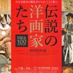 伝説の洋画家たち 二科100年展の感想(2015年:東京都美術館)