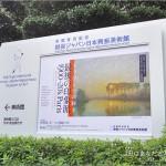 最後の印象派展の感想(2015年:東郷青児記念 損保ジャパン日本興亜美術館)