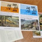 ウィーン美術史美術館所蔵・風景画の誕生展の感想(2015年:Bunkamura ザ・ミュージアム)