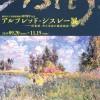 アルフレッド・シスレー展-印象派、空と水辺の風景画家-の感想(2015年:練馬区立美術館)