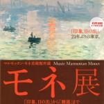 マルモッタン・モネ美術館所蔵 モネ展の感想(2015年:東京都美術館)