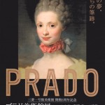 プラド美術館展の感想(2015年:三菱一号館美術館)