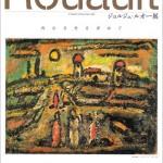 ジョルジュ・ルオー展の感想(2015年:出光美術館)