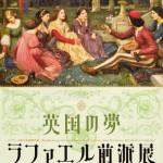 英国の夢・ラファエル前派展の感想(2015-2016年:Bunkamura ザ・ミュージアム)