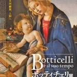 ボッティチェリ展の感想(2016年:東京都美術館)