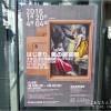 はじまり、美の饗宴展 すばらしき大原美術館コレクションの感想(2016年:国立新美術館)