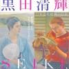 生誕150年 黒田清輝展の感想(2016年:東京国立博物館・平成館)