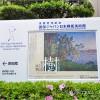 フランスの風景 樹をめぐる物語展の感想(2016年:東郷青児記念 損保ジャパン日本興亜美術館)