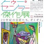 ポンピドゥー・センター傑作展の感想(2016年:東京都美術館)