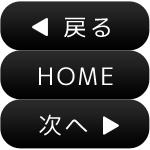 【フリー素材】シンプルな戻るボタン・HOMEボタン・次へボタン(商用可・加工可)