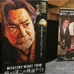 稲川淳二の怪談ナイトの感想(2018年9月29日:メルパルクホール)