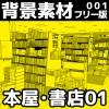 【フリー素材】漫画用背景素材001「本屋・書店」※有料版もあり(商用可)
