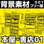 【フリー素材】漫画用背景素材001「本屋・書店01」(商用可)