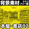 【フリー素材】漫画用背景素材002「本屋・書店2」(商用可)※有料版もあり