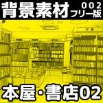【フリー素材】漫画用背景素材002「本屋・書店02」(商用可)