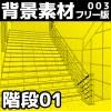 【フリー素材】漫画用背景素材003「階段01」(商用可)