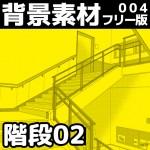 【フリー素材】漫画用背景素材004「階段02」(商用可)