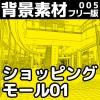 【フリー素材】漫画用背景素材005「ショッピングモール01」(商用可)