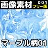 【フリー素材】漫画用画像素材001「マーブル柄01 」(商用可)
