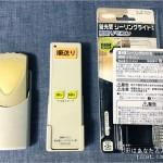 マルゼン(MARUZEN)製シーリングライトのリモコンが壊れたので汎用リモコンに買い換えました